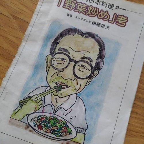 現代日本料理「野菜炒め」考