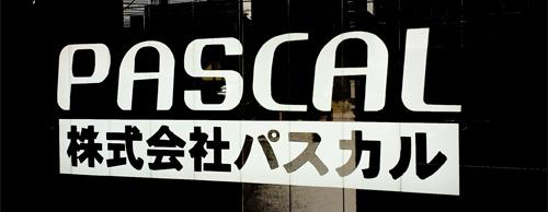 会社概要 株式会社パスカル