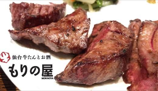 """【大阪・難波】""""もりの屋 なんばパークス店""""で極上厚切り牛たんを食する!"""