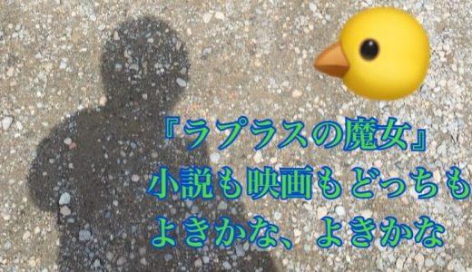 『ラプラスの魔女』映画(櫻井翔、広瀬すず、福士蒼汰主演)と小説の感想。両方書くよ!【寒河フリートーク】