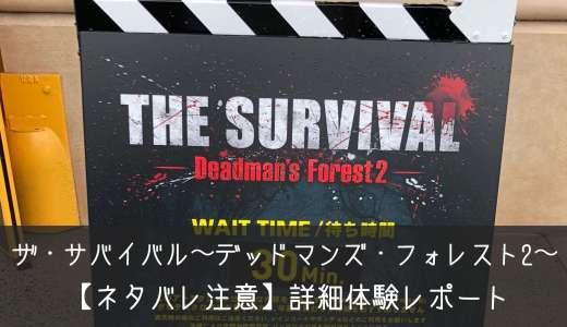 【ネタバレ注意】『ザ・サバイバル〜デッドマンズ・フォレスト2〜』体験レポート!怖さのレベルは?【USJホラーナイト2018】