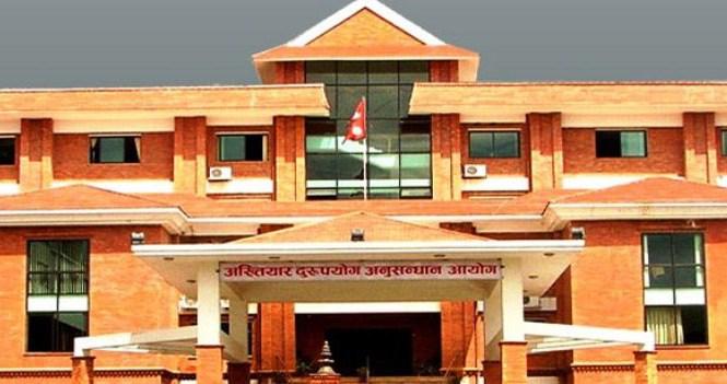 पाँच सरकारी कार्यालयका कागजात अख्तियारको नियन्त्रणमा