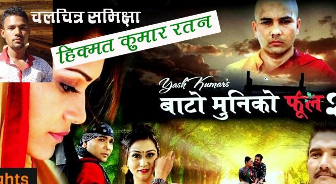 चलचित्र समिक्षा : 'बाटो मुनिको फुल –२' नेपाली समाजको यथार्थ चित्रण