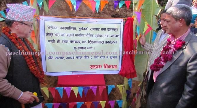 रामघाट–दशरथपुर जोड्ने पुल 'डिजाइनमै फल्ट'