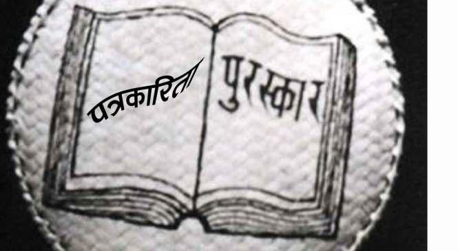 शाहको नाममा पत्रकारिता पुरस्कार स्थापना