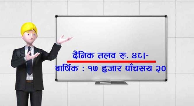 शिक्षकको तलवदैनिक ४८ रुपैयाँ