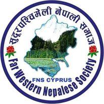 सुदूरपश्चिमेली नेपाली समाज राष्ट्रिय समिति साइप्रसको प्रथम अधिवेशन सम्पन्न