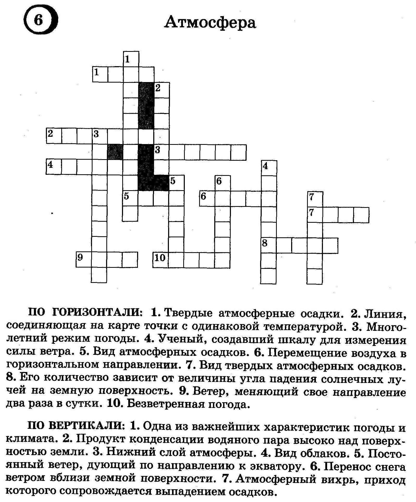 Скачать кроссворд с ответами по истории россии 10 класс