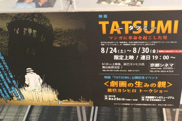 Cartel de la exposición sobre Tatsumi