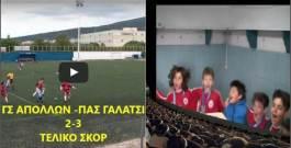 Βίντεο: Γκολ & πανηγυρισμοί από τον Θρίαμβο των Παμπαίδων!