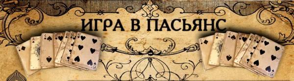 Пасьянс Паук Через Торрент - homesinstruction
