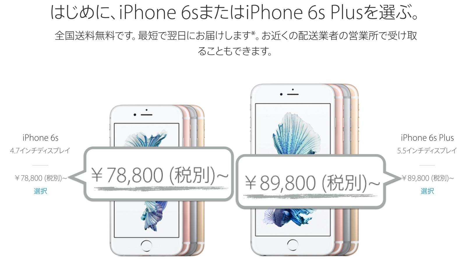 mvno-iphone5c-6s-apple-price
