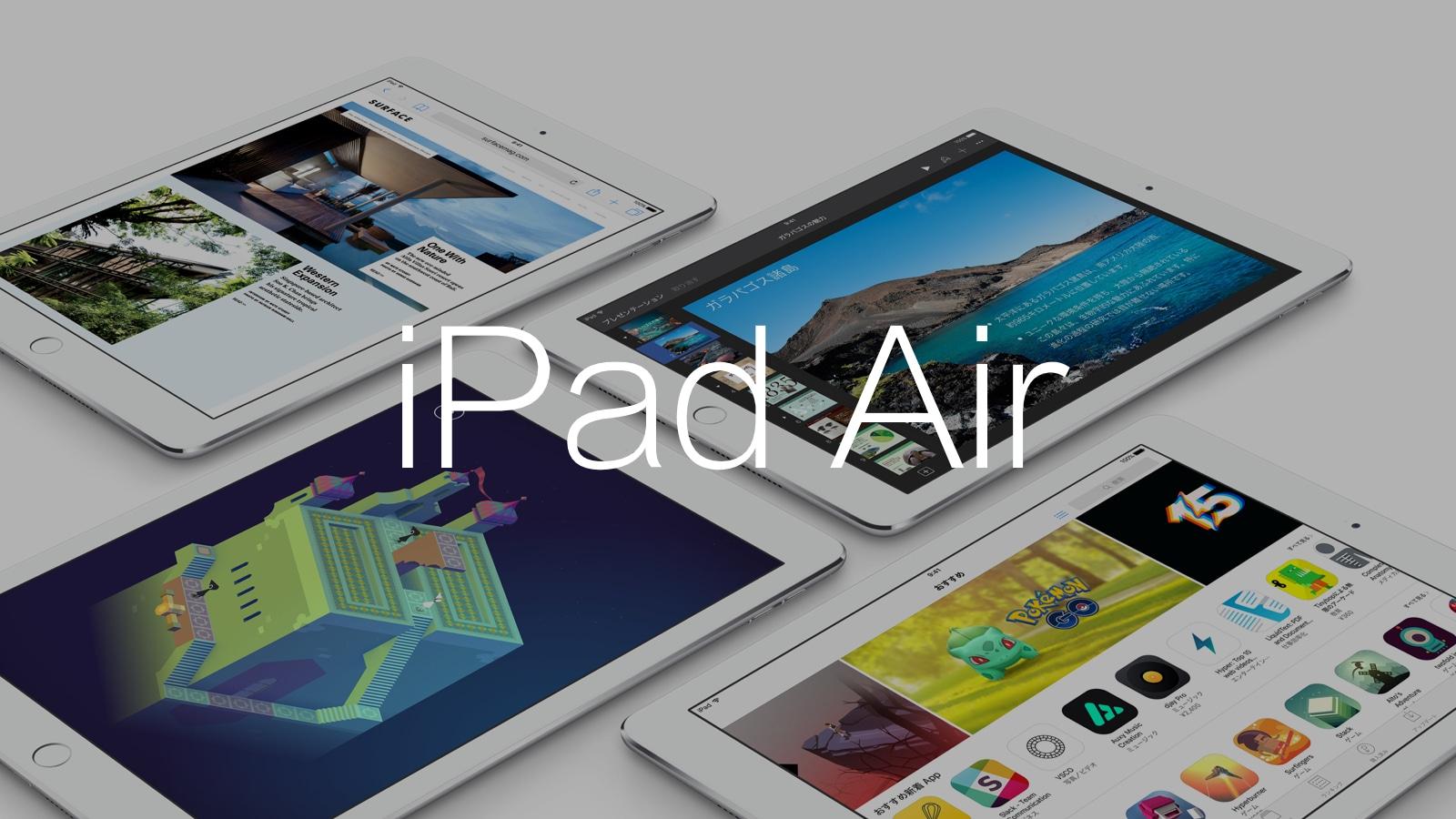 iPad Air 消滅の噂