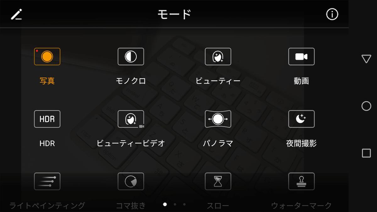 Huawei Mate 9 カメラ 撮影モード