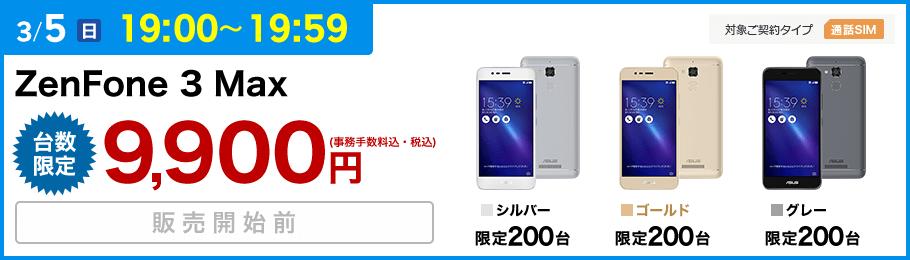 楽天スーパーSALE ASUS ZenFone 3 Max