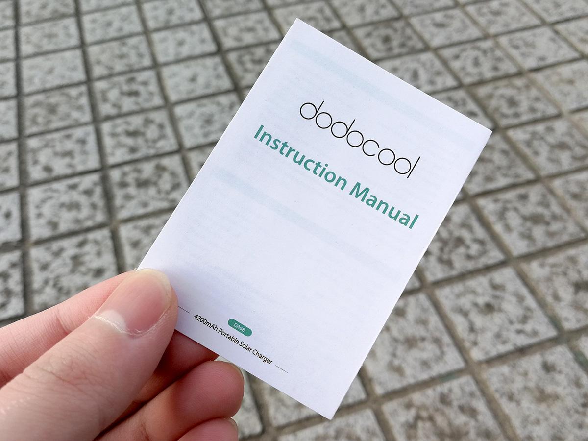 dodocool ソーラーバッテリーチャージャー 説明書