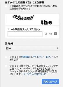 Gアカウント登録01