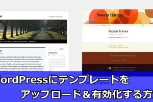 WordPressにテンプレートをアップロード&有効化する方法WordPressにテンプレートをアップロード&有効化する方法