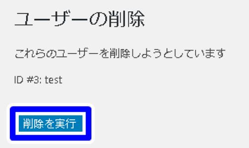 ユーザー削除2