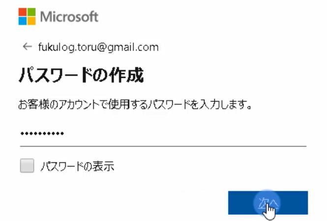 Skypeダウンロード6