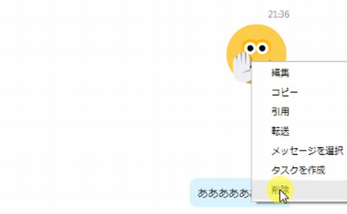 Skypeの使い方34