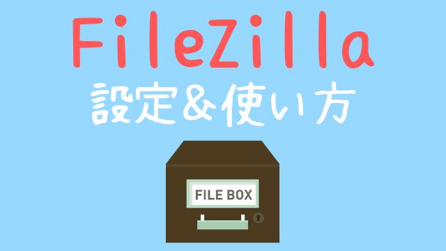 FileZilla設定&使い方