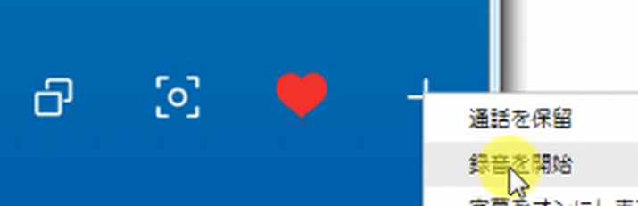 Skypeの使い方69