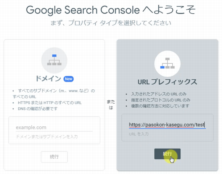 Search Consoleプロパティタイプ選択