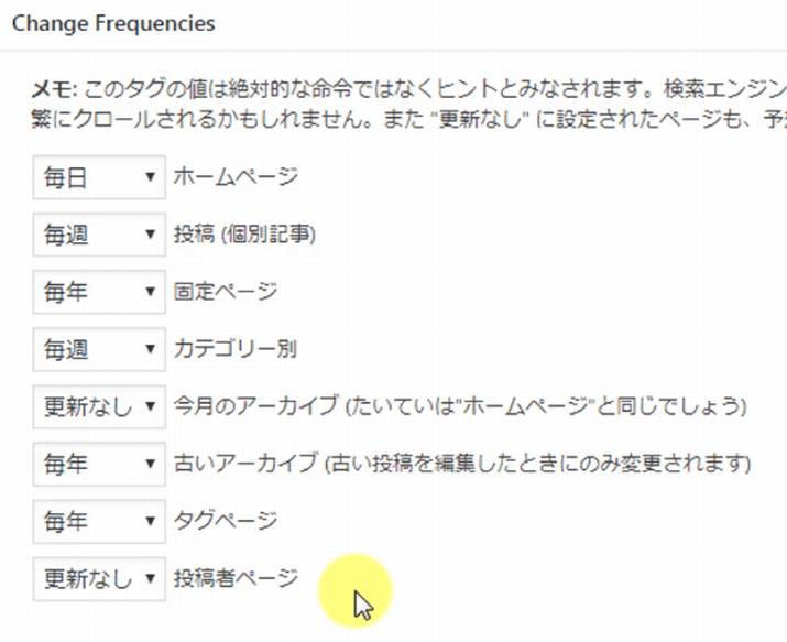 Google XML Sitemapsの設定方法9
