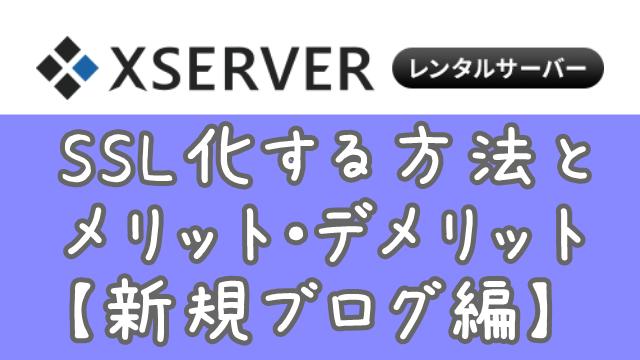 エックスサーバーでWordPressをSSL化12