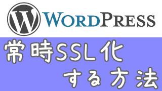 WordPressで常時SSL化する方法