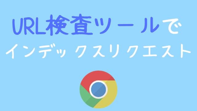 URL検査ツール(旧Fetch as Google)の使い方