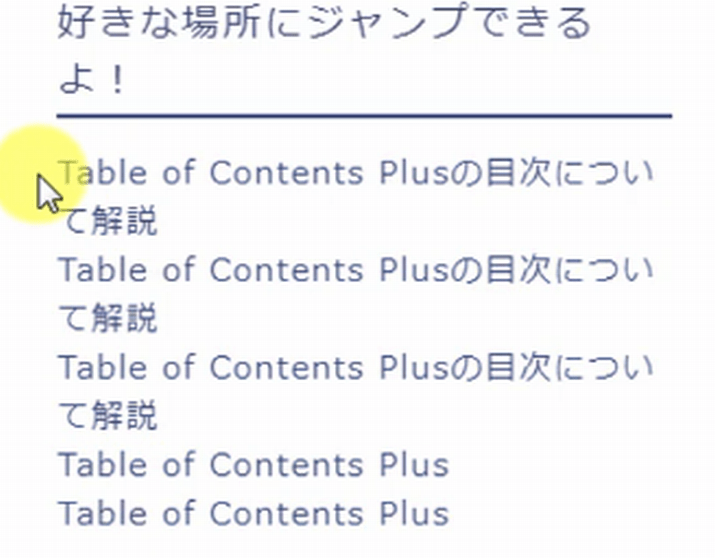 Table of Contents PlusCSS追加