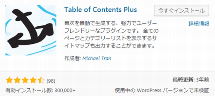 Table of Contents Plusインストール