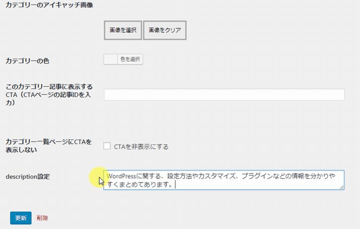ブログカテゴリー名決め方&分け方14