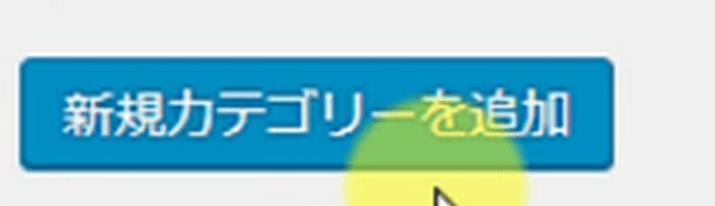ブログカテゴリー名決め方&分け方8