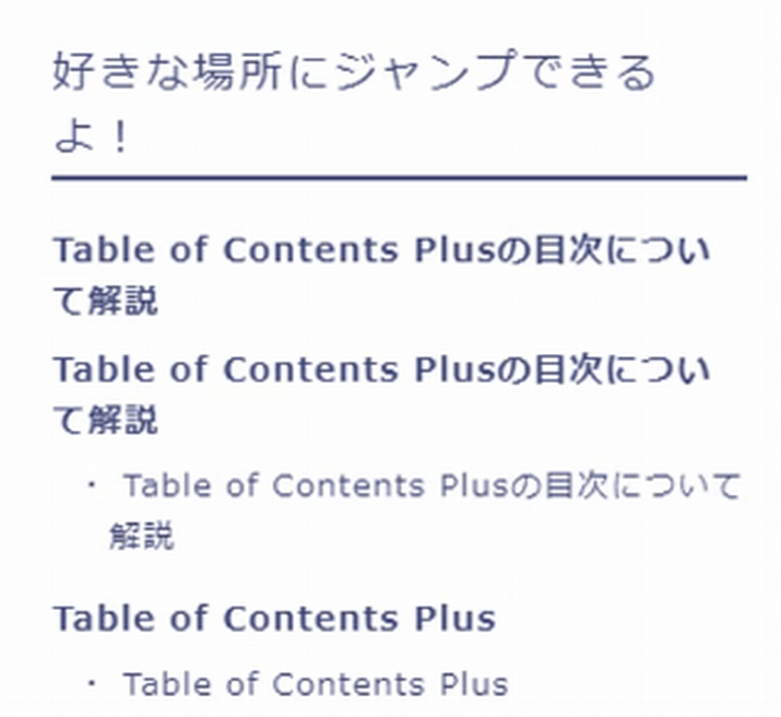 Table of Contents PlusCSS追加完成