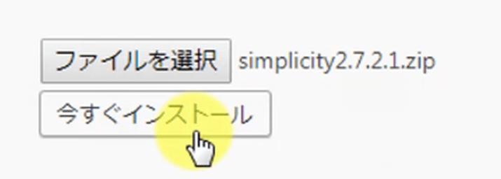 Simplicity2親テーマ