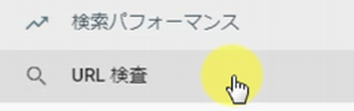 Search ConsoleURL検索ツール