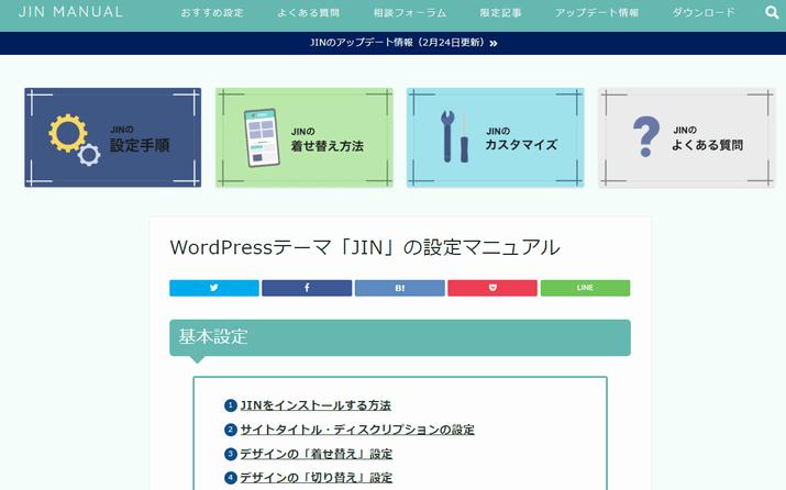 JINマニュアルサイト