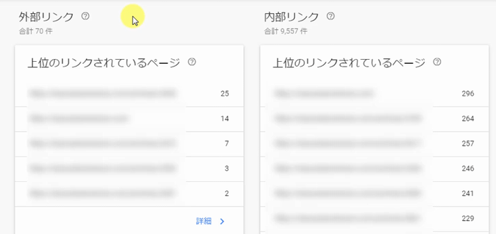 Search Console見方 リンク1