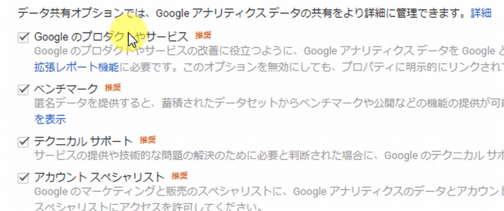 Google Analytics登録5