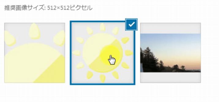 simplicity2サイトアイコン設定1