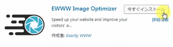 EWWW Image Optimizer有効化1