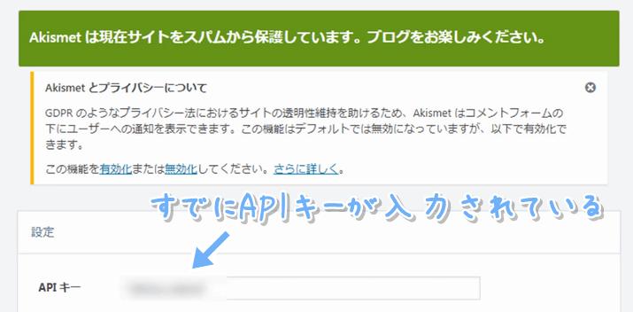 Akismet設定11