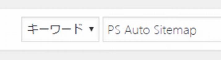 PS Auto Sitemap有効化