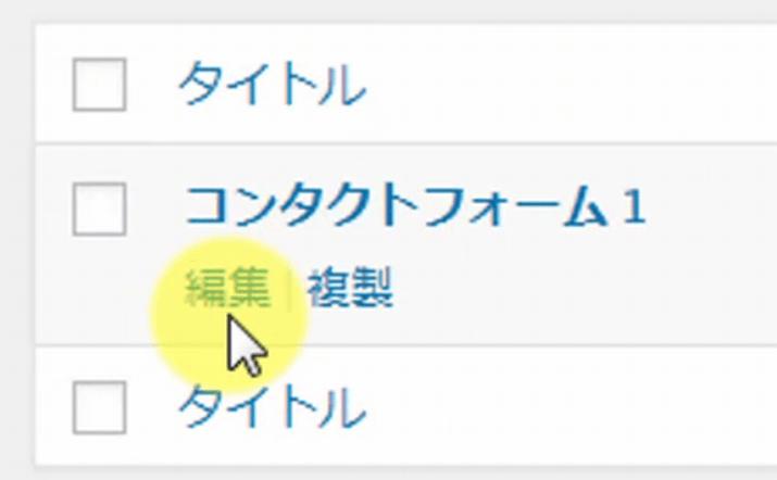 Contact Form7使い方1