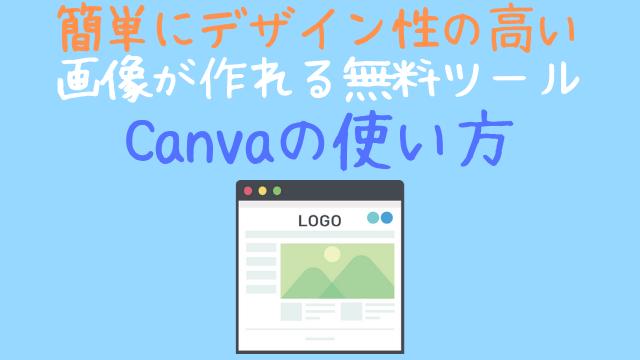 Canvaの使い方