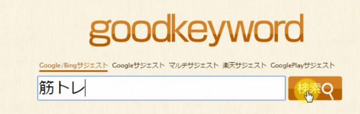 good keywordでキーワード選定1