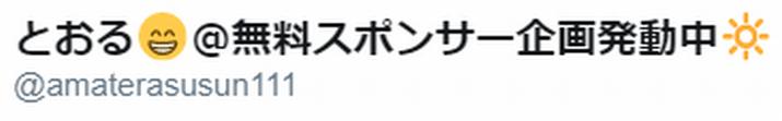 Twitterの名前
